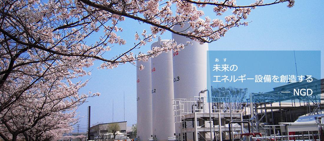 未来のエネルギー設備を創造する―NGD(日本ガス開発株式会社)
